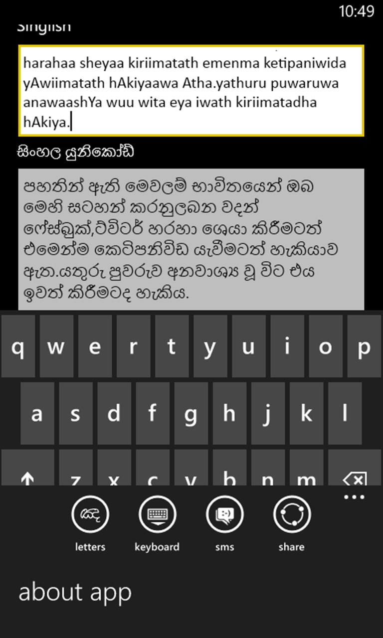 Sandaya BOI Font Download Free Sinhala Font