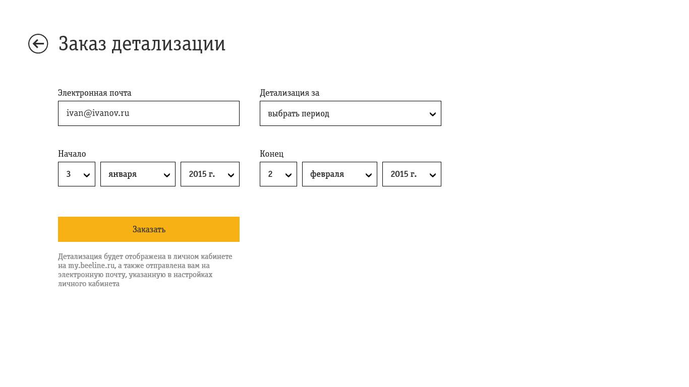 Как сделать распечатку звонков билайн
