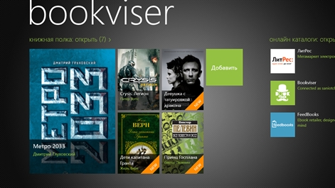 Bookviser Reader Premium Screenshot