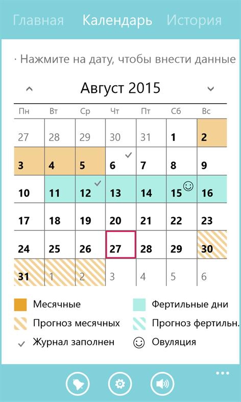 Женский календарь е приложение для айфон