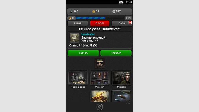 Get ТАНКИ онлайн игра - Microsoft Store
