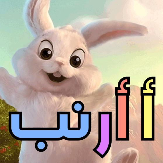 Get أ أرنب ( أ ب ت - بطاقات تعليمية للحروف الأبجدية) - Microsoft Store