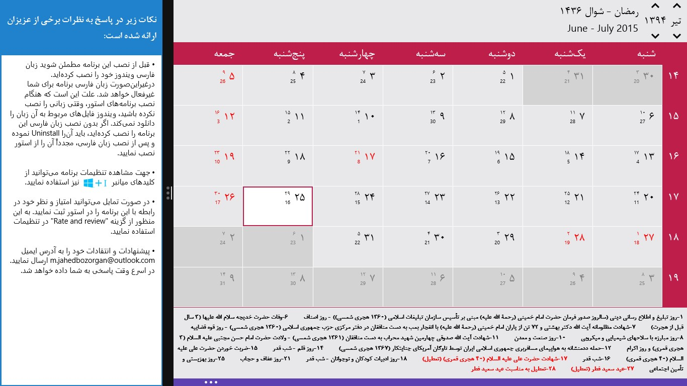 Persian Calendar of Iran