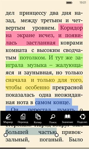 Bookviser Reader Screenshot