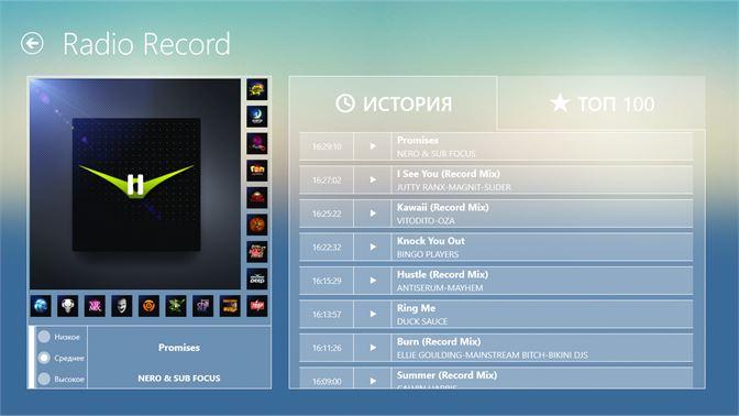 Купить радио record — microsoft store (ru-ru).