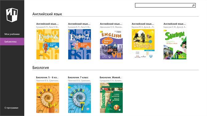Скачать учебник цифрового века apk бесплатно образование.