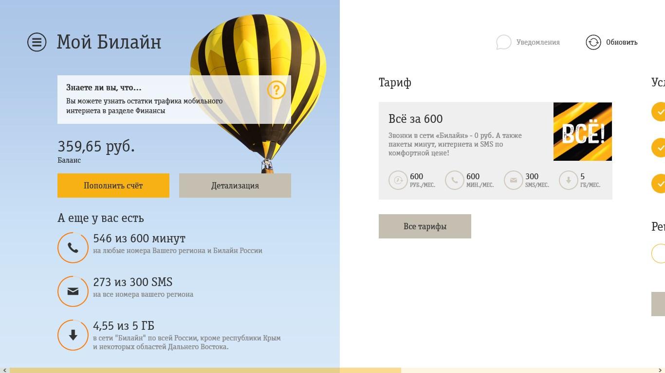 Как сделать на билайн интернет магазин ооо велес официальный сайт строительная компания